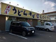 徳島で食べるうどん とば作 末広店 - 鹿っちゅんのブログ活動