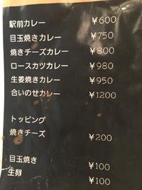 新潟市駅前「生駒」ロースカツカレー - ビバ自営業2
