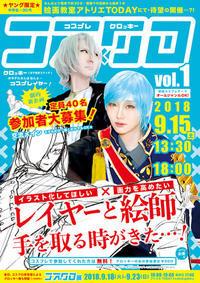 コス×クロ vol.1!レイヤー・絵師 大募集! - 絵画教室アトリエTODAY
