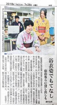 /// 湯村温泉観光協会の『色浴衣で夢さんぽ』企画 /// - 朝野家スタッフのblog