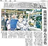 /// 「湯村温泉・夏休み特別企画」色浴衣で夢さんぽ /// - 朝野家スタッフのblog