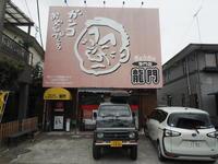 2018.07.05 宇都宮 龍門の七色餃子 - ジムニーとカプチーノ(A4とスカルペル)で旅に出よう