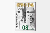 模型の手帖 8月号  (KV-1 vol.5) - ミカンセーキ