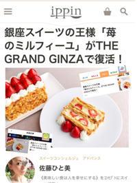 銀座スイーツの王様「苺のミルフィーユ」がTHE GRAND GINZAで復活! - 笑顔引き出すスイーツ探究