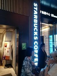 星巴克咖啡@北京道 - 香港貧乏旅日記 時々レスリー・チャン