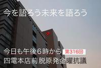 316回目四電本社前再稼働反対抗議レポ 7月27日(金)高松 【伊方原発を止めた。私たちは止まらない。32】【原発の正義を語ろうⅨ 】 - 瀬戸の風