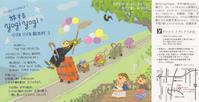 旅するYogi Yogiの小さな小さな絵本村3&かわばたあきこ個展「チッチャイあしあと9」 - エンピツころり