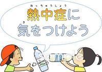 暑かったねと、熱中症に注意しよう - eihoのブログ2