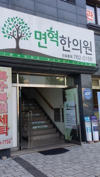 20-③18年7月大邱「ミョンヒョク韓医院」へ - グルメと観光と美容健康のよくばり旅行記