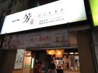 一芳 台湾水果茶 - 池袋うまうま日記。