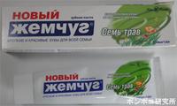 ロシアの歯磨き粉 - ポンポコ研究所