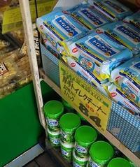 スーパーの誤植 - ウンノ整体と静岡の夜