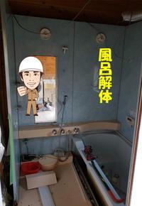 ユニットバス入れ替え - 西村電気商会|東近江市|元気に電気!