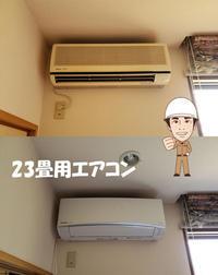 23畳用エアコン - 西村電気商会|東近江市|元気に電気!
