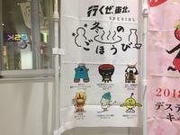 あ、きた。「いぬ年」。冬の秋田もふもふツアーその17犬っこまつり号で秋田 - りきの毎日
