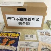 西日本豪雨義捐金募金箱設置完成記念 - コミュニティカフェ「かがよひ」