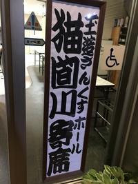 第151回 猫間川寄席@玉造さんくすホール - 艶芸サロン
