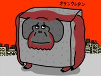 素材へなちょこ オランウレタン メルマガに登場 - 動物キャラクターのブログ へなちょこSTUDIO
