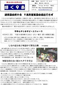 「 輝く9条No.69 」 - 軽井沢9条の会