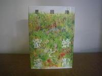 蜜蜂と遠雷 7/30 - つくしんぼ日記 ~徒然編~