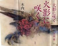 木内昇著「火影に咲く」を読み終える - 折々の記