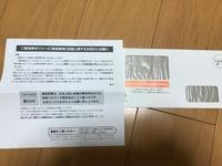MY CAR HISTORY(CX-8)③ - 山ちんのコダワリ日記