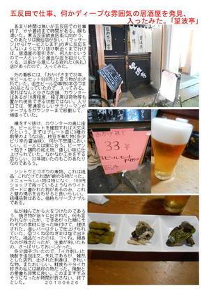 五反田で仕事、何かディープな雰囲気の居酒屋を発見、入ったみた。「望波亭」