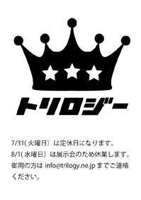 営業日変更のお知らせ - trilogy news