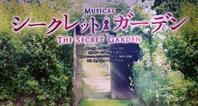『シークレット・ガーデン』―日本版(書きかけ) - ことのは・ふらり・ゆらり・ふわり