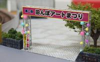 レイアウトに挑戦!(ホ)~ 60.小物の設置 - 【趣味なんだってば】 鉄道模型とジオラマの製作日記