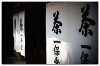散歩寺町通-7 - Hare's Photolog