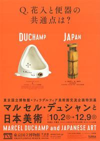 閑話休題Duchampian - Duchamp du champ