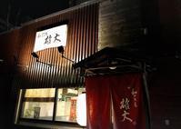 和ごころ 雄大/札幌市 中央区 - 貧乏なりに食べ歩く 第二幕