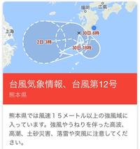なんなんだ、台風12号 - 妄想旅