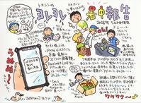 """ヨレヨレ暑中報告♬ - トキシンのイラストレーター的""""沖縄""""生活"""