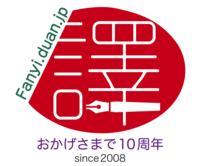 日中翻訳学院創立10周年の記念ロゴを公表、関連イベントも続々開催へ - 段躍中日報