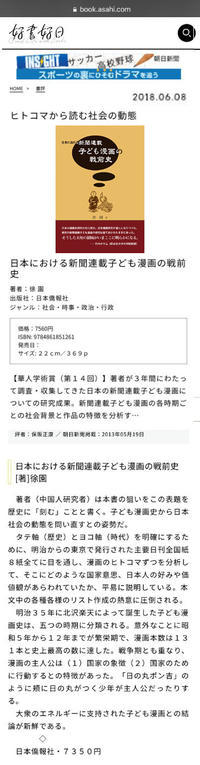朝日新聞ネット版(book.asahi.com)の書評サイト「好書好日」に 、『「日本における新聞連載 子ども漫画の戦前史』が取りあげられました。 - 段躍中日報