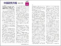 中国研究月報7月号に『日中外交関係の改善における環境協力の役割』の書評が掲載されました。 - 段躍中日報