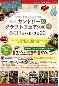 いよいよ8月 - 木工雑貨&布花 happy-house