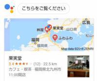 Googleに聞いたら 教えてくたので 行ってみましたの巻 - 山口県下関市 の 整理収納アドバイザー           村田さつき の 日々、いろいろうろうろごそごそ