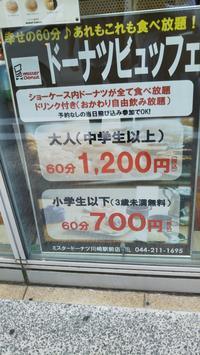 ミスタードーナツ川崎駅前ショップ - C&B ~ケーキバイキング&ベーグルな日々~