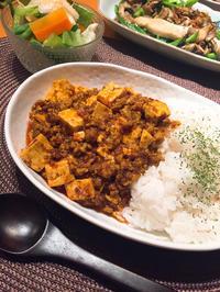 麻婆豆腐カレー! - うひひなまいにち