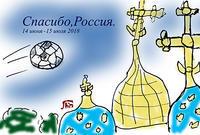 スパシーバ、ロシア(ありがとう、ロシア) - 前田画楽堂本舗