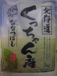 お米 - ダッチオーブン料理とイタリアンカフェ ブル・チェーロ