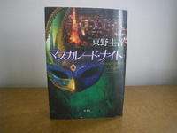 マスカレード・ナイト 7/31 - つくしんぼ日記 ~徒然編~