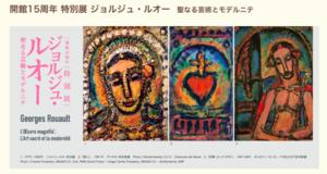 パナソニック汐留ミュージアムでのアートリップ開催 - arts alive blog