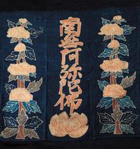 南無阿弥陀仏筒描布/葉月8月・2018幾一里カレンダーより。 - 京都の骨董&ギャラリー「幾一里のブログ」