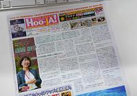 Hoo-JA!335号 配布開始 - BLOG  ホージャな人々(編集部編)