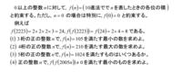 中学オリンピック<21> 広中杯の問題 - 齊藤数学教室「算数オリンピックの旅」を始めませんか?054-251-8596