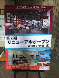 琵琶湖博物館 - 滋賀県議会議員 近江の人 木沢まさと  のブログ